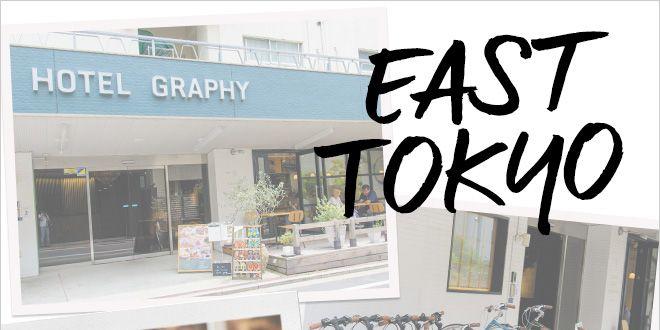 エル・オンライン【EAST TOKYO編】レッツ・おしゃれポタリング! 東京自転車デートコースBEST3