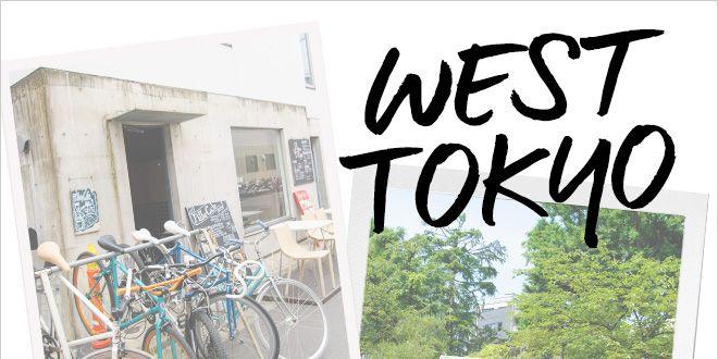 エル・オンライン【WEST TOKYO編】レッツ・おしゃれポタリング! 東京ベスト自転車デートコースBEST3