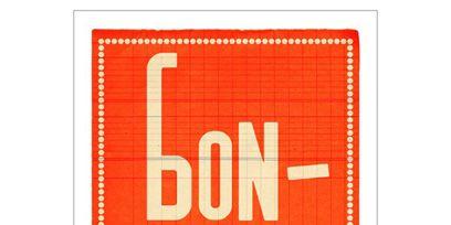 Text, Red, Font, Orange, Rectangle, Coquelicot, Square,