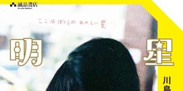 日本人氣攝影師川島小鳥 首次大型海外展覽開跑!
