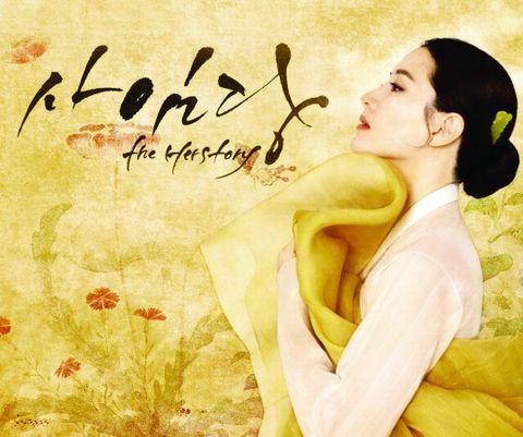Yellow, Black hair, Poster, Long hair, Illustration, Painting, Artwork, Portrait, Calligraphy, Drawing,