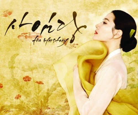 Yellow, Black hair, Poster, Illustration, Long hair, Painting, Artwork, Drawing, Portrait, Calligraphy,