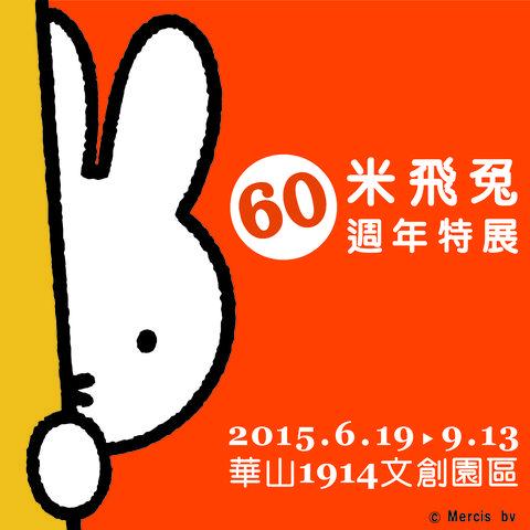 Yellow, Text, Orange, Rabbit, Amber, Font, Rabbits and Hares, Domestic rabbit, Graphics, Circle,