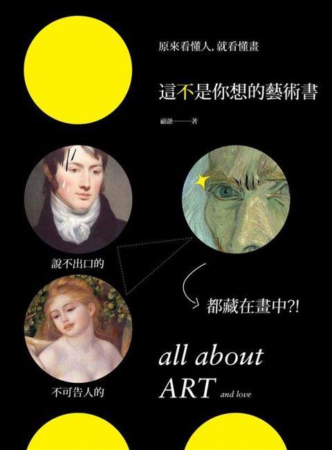 Cheek, Chin, Temple, Circle, History,