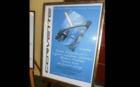 The poster for the Zora Arkus-Duntov exhibit in Moscow.