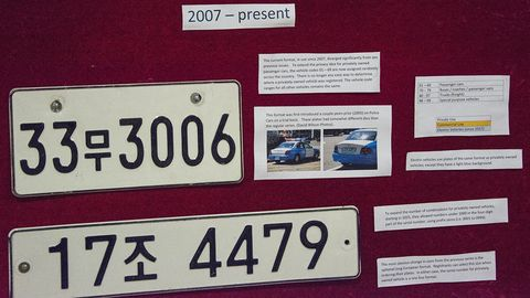 Part of a South Korean plate display.