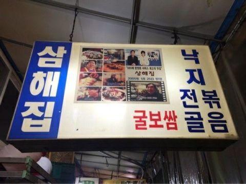 """<p>タッカンマリストリートやケジャンストリートなど、ソウルには10~15軒ほどの専門店が集結した通りがいくつもあります。まずはご紹介するのは、ポッサムストリート。ポッサムとは茹でた豚肉、キムチ、ニンニクのスライス、<wbr style=""""background-color: initial;"""">青唐辛子などをエゴマやサンチュで包んで食べる料理。私のお気に入りは、生牡蠣も一緒に包んで食べるポッサムを出す「サメチッ」です。</p>"""