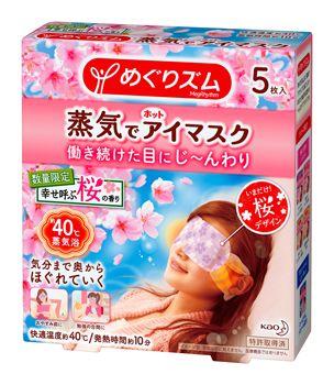 <p>花王的蒸氣眼罩是COSMO Angel在日本藥妝店的必購商品。長時間盯著電腦,眼睛容易疲勞。蒸氣眼罩真的是簡單又便宜的Spa!今年在櫻花季更推出限定櫻花香氣,想團購的舉手!</p>