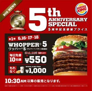 Quintuple Whopper Burger King Makes 5 Pa...