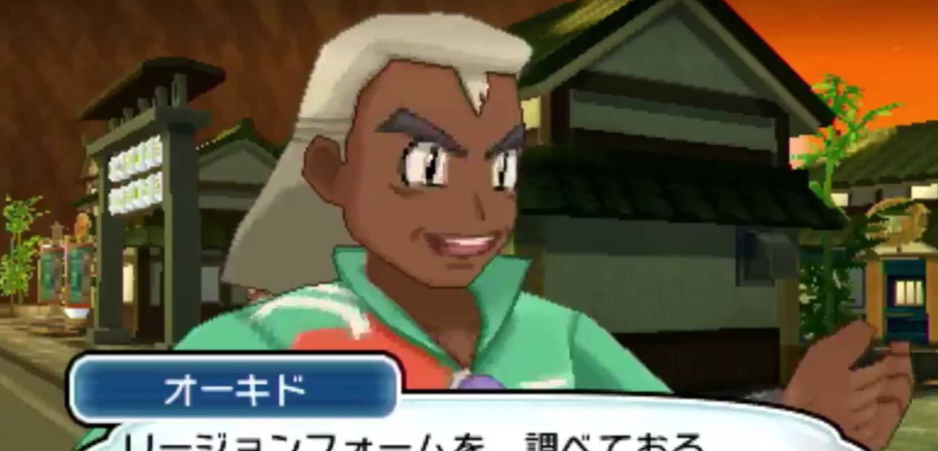 Hmm, this Sun and Moon character looks mighty familar