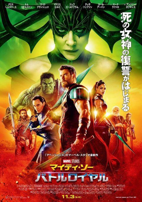 Póster de 'Thor: Ragnarok' para el mercado asiático