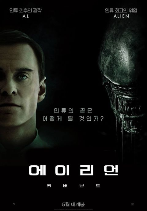 Chin, Forehead, Text, Eyebrow, Poster, Movie,