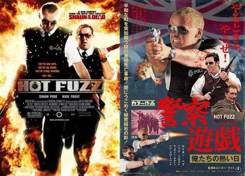 Entertainment, Poster, Goggles, Movie, Sunglasses, Artwork, Advertising, Hero, Action film, Fire,