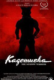 kagemusha-movie-poster-1980-1020269710
