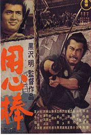 yojimbo-movie-poster-1961-1020432286