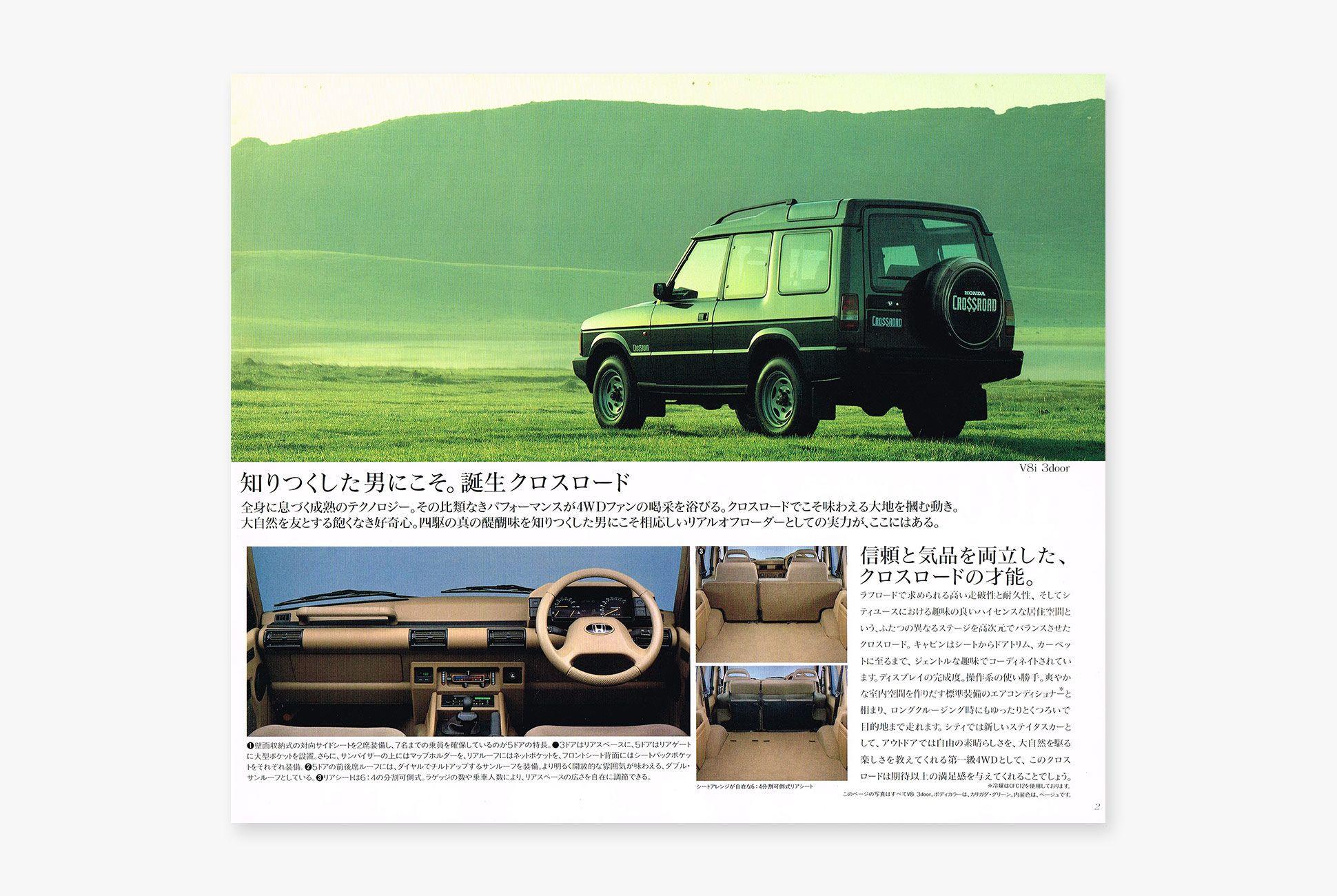 Honda-Crossroad-Land-Rover-gear-patrol-slide-4