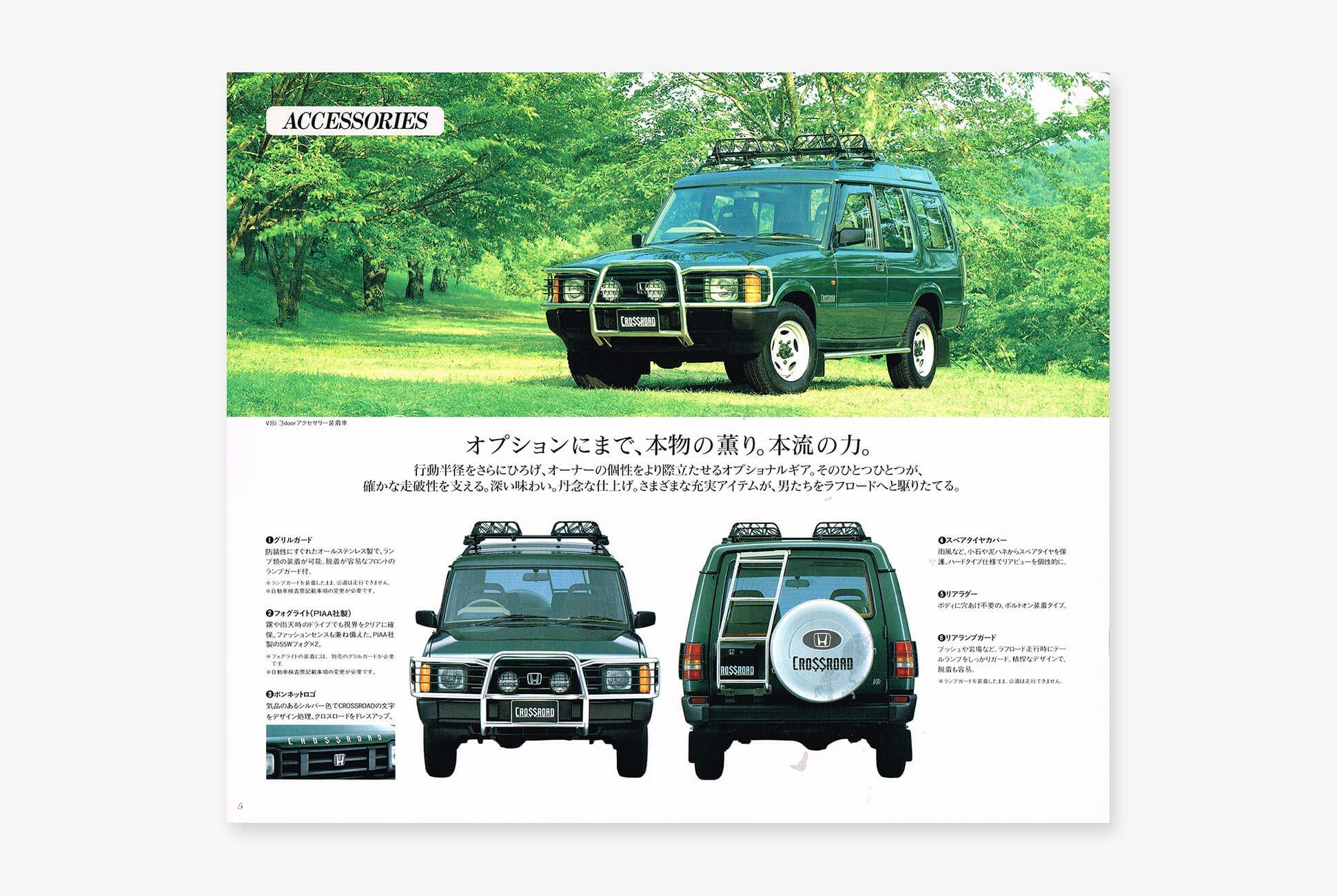 Honda-Crossroad-Land-Rover-gear-patrol-slide-7