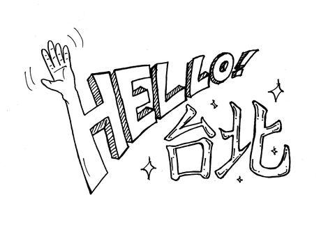 Font, Artwork, Illustration, Drawing, Line art, Graphics, Calligraphy, Handwriting,