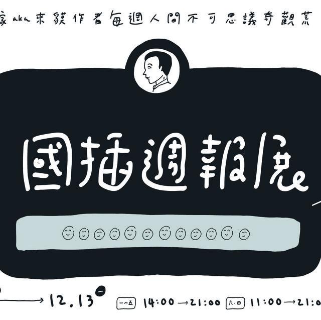 馬來膜cherng要開個人畫展了!《國插週報:人間不思議》首度曝光18禁搞笑畫作