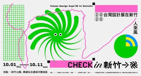 台灣設計展 主視覺