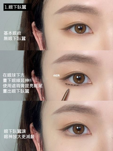 內雙眼皮怎麼畫必學3個眼妝技巧