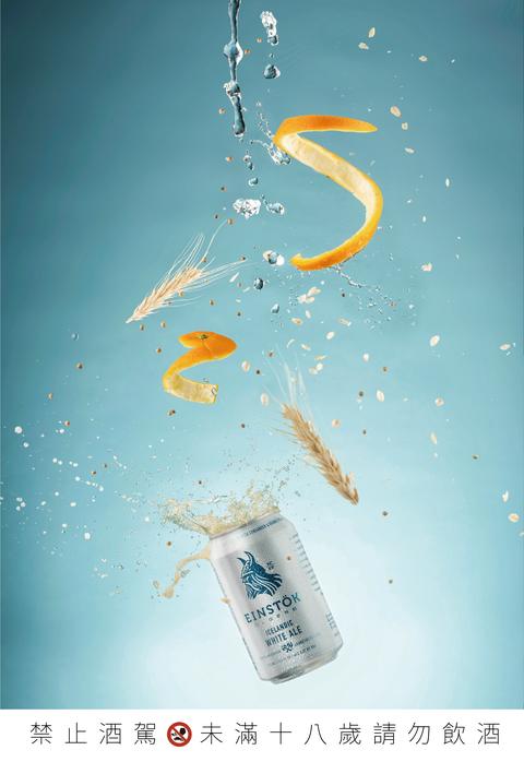 冰島啤酒einstök「白艾爾」全聯開賣!冰川水釀造、清爽口感夏日必嘗