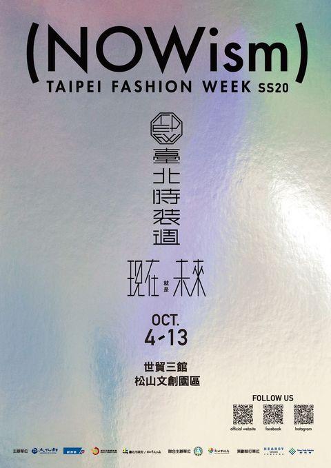 你一定要關注的【2020臺北時裝週】讓邱澤、陳庭妮、陪你到數!