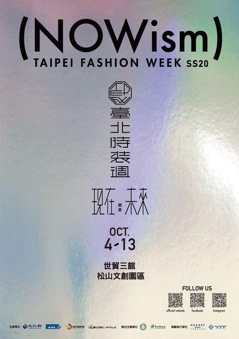 臺北時裝週海報
