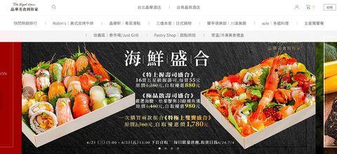 晶華酒店散壽司