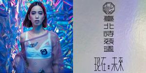 【2020臺北時裝週】進入倒數!讓邱澤、陳庭妮、和你談他們眼中的臺北時尚!