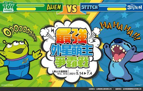 史迪奇、三眼怪《外星萌主爭霸戰台北對決擂台》514華山登場