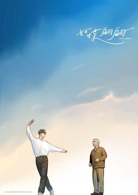 《如蝶翩翩》漫畫、劇情大綱!宋江教76歲爺爺跳芭蕾,每個瞬間都讓人熱淚盈眶