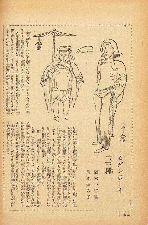 婦人画報115周年 岡本かの子 岡本太郎 太陽の塔 大阪万博