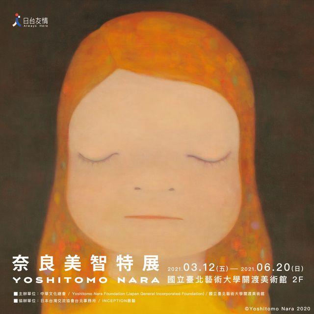 奈良美智首次台灣官方特展3月登台!全新作品「月光小姐」首度海外展出