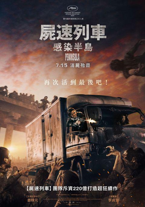 《屍速列車2:感染半島》