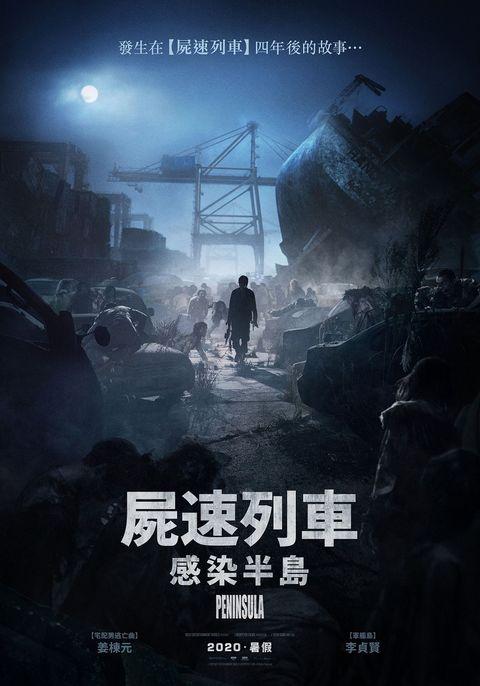 《屍速列車:感染半島》釋出最新海報