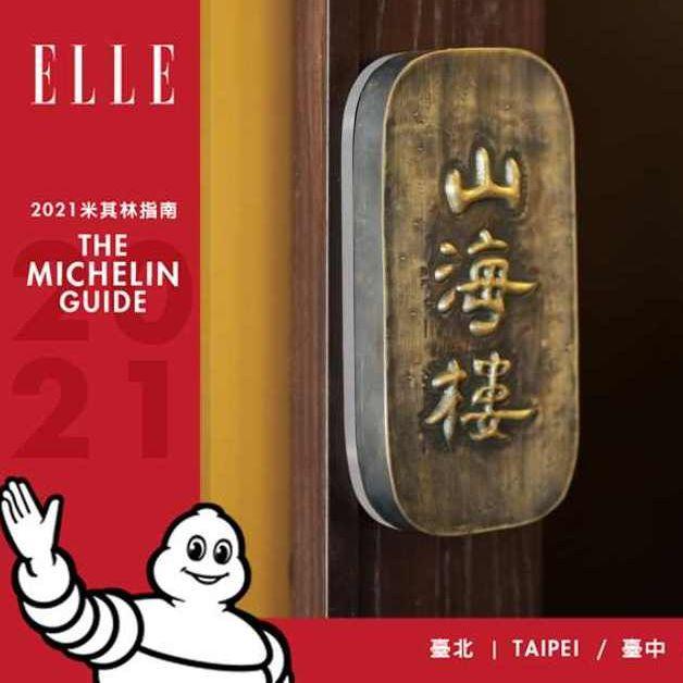 【2021米其林】山海樓獲首屆米其林綠星、頤宮蟬聯三星!台北、台中米其林餐廳完整名單看這篇