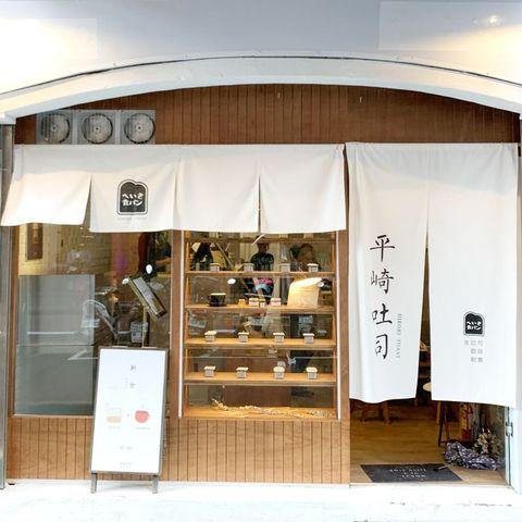 日本職人級生吐司台灣吃的到!超人氣排隊吐司專賣店「平崎吐司」每日限量30顆、招牌必點果醬一次看