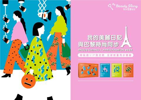 Beauty Diary X ANGUS CHIANG