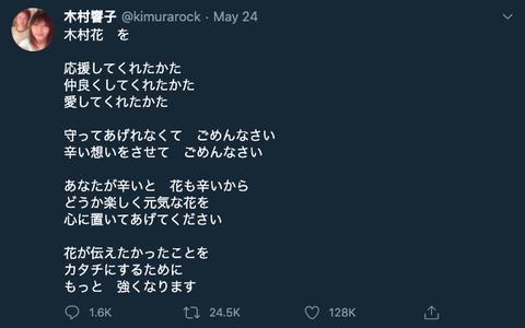 花 自殺 方法 木村