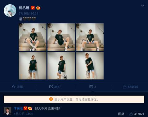 李榮浩評論楊丞琳好久不見