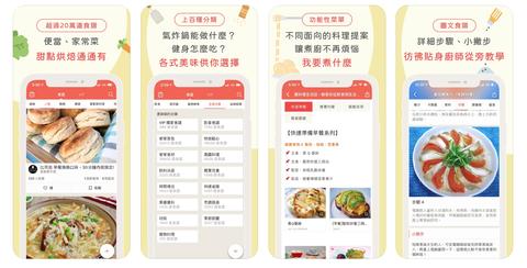 食譜app
