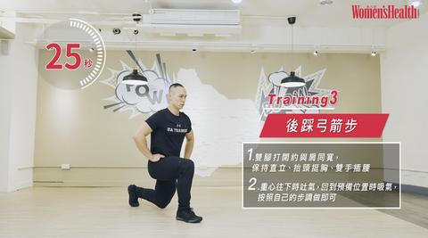 臀部訓練 hank教練