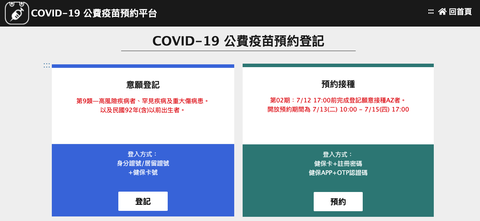 covid19公費疫苗預約平台