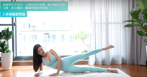 咪咪愛運動 居家6分鐘高效瘦大腿運動