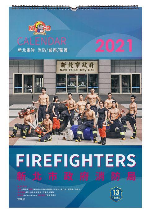新北市消防局辦理「2021消防猛男月曆發表會」