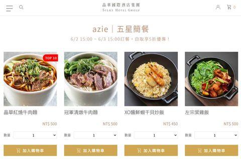 晶華酒店強推官網「線上點餐」功能