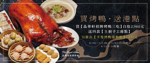 晶華酒店烤鴨三吃送港點不到兩千元!