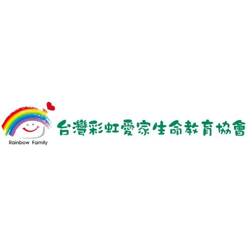 台灣彩虹愛家生命教育協會