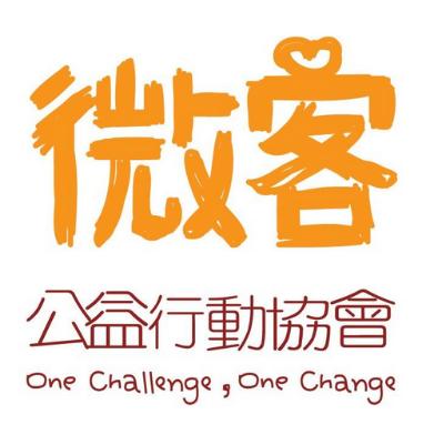 台灣微客公益行動協會